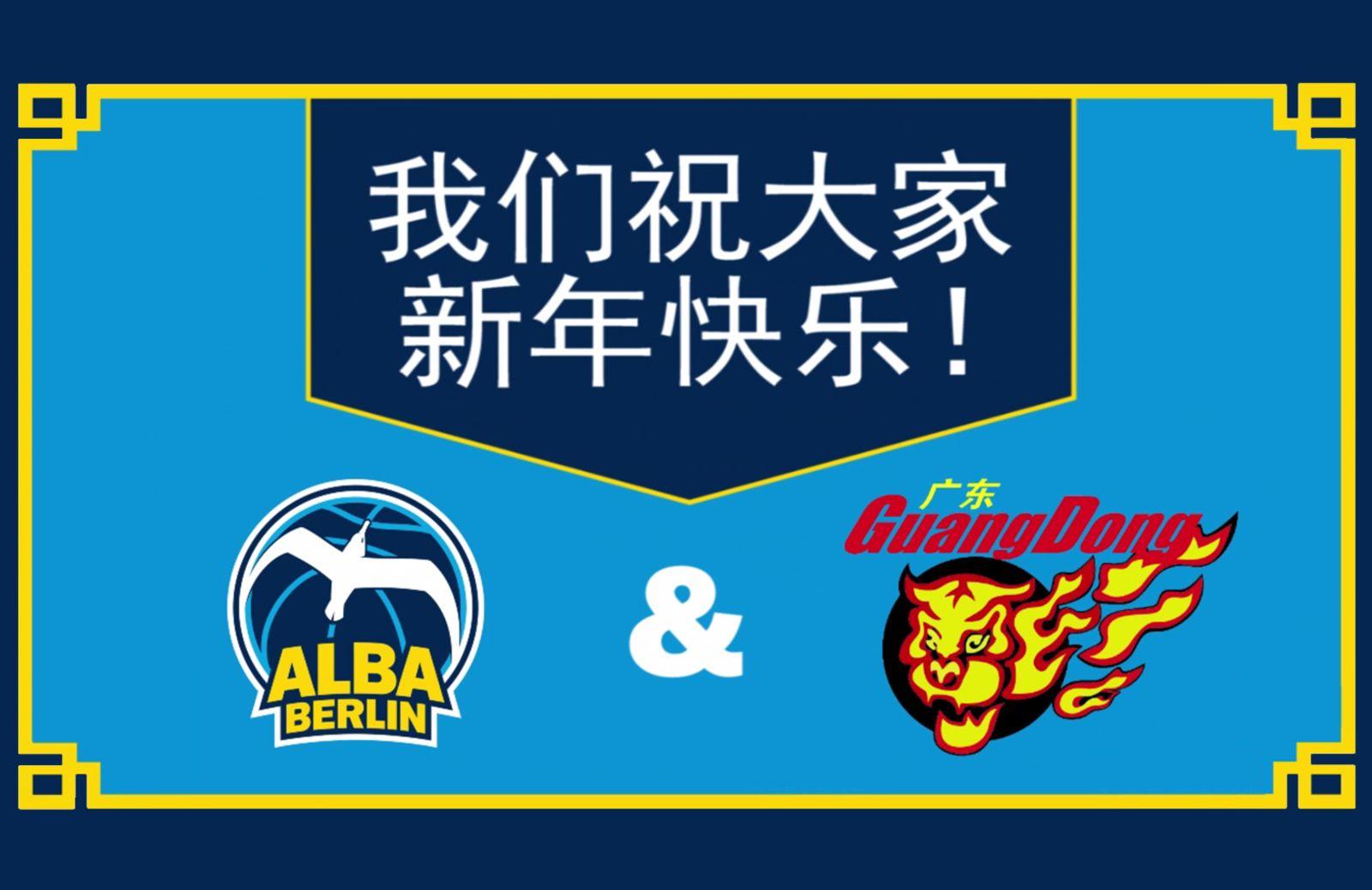 Video: ALBA wünscht alles Gute zum chinesischen Neujahr! - ALBA Berlin
